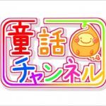 就寝前の童話朗読室9(WEB RADIO)