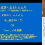 グリム童話朗読企画19回目