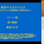 グリム童話朗読企画20回目